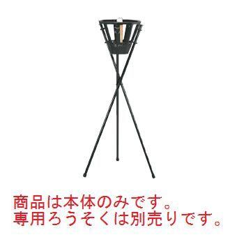 ろうそく式 かがり火 松明 SX-001 黒パイプ スチール【代引き不可】【篝火】【店頭飾り】【料亭】【旅館】