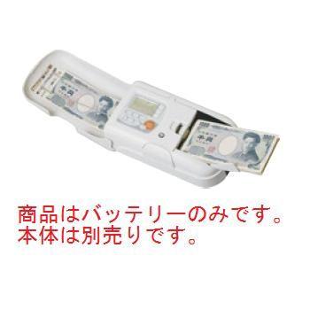 エンゲルス EMC-07専用バッテリー BA-12【紙幣計算器】【紙幣カウンター】【お札カウンター】【マネーカウンター】