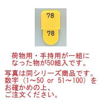 クロークチケット KF969 51~100 黄(CT-3)【クロークチケット】【ホテル用品】【カウンター用品】【飲食店用品】【手荷物預かり】