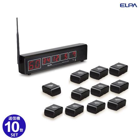 【代引不可】ワイヤレスコール 受信器1台+送信器10台セット【コードレスチャイム】【ELPA】【呼び出し器】【呼び鈴】【コールシステム】【呼び出しシステム】【呼び出しボタン】【呼び出しコール】【ワイヤレスチャイム】【コードレスコール】