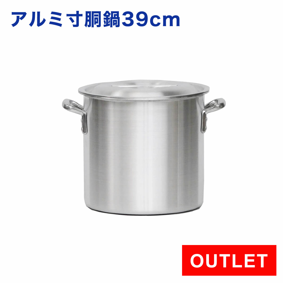 【アウトレット】業務用 アルミ寸胴鍋 プレミア 39cm