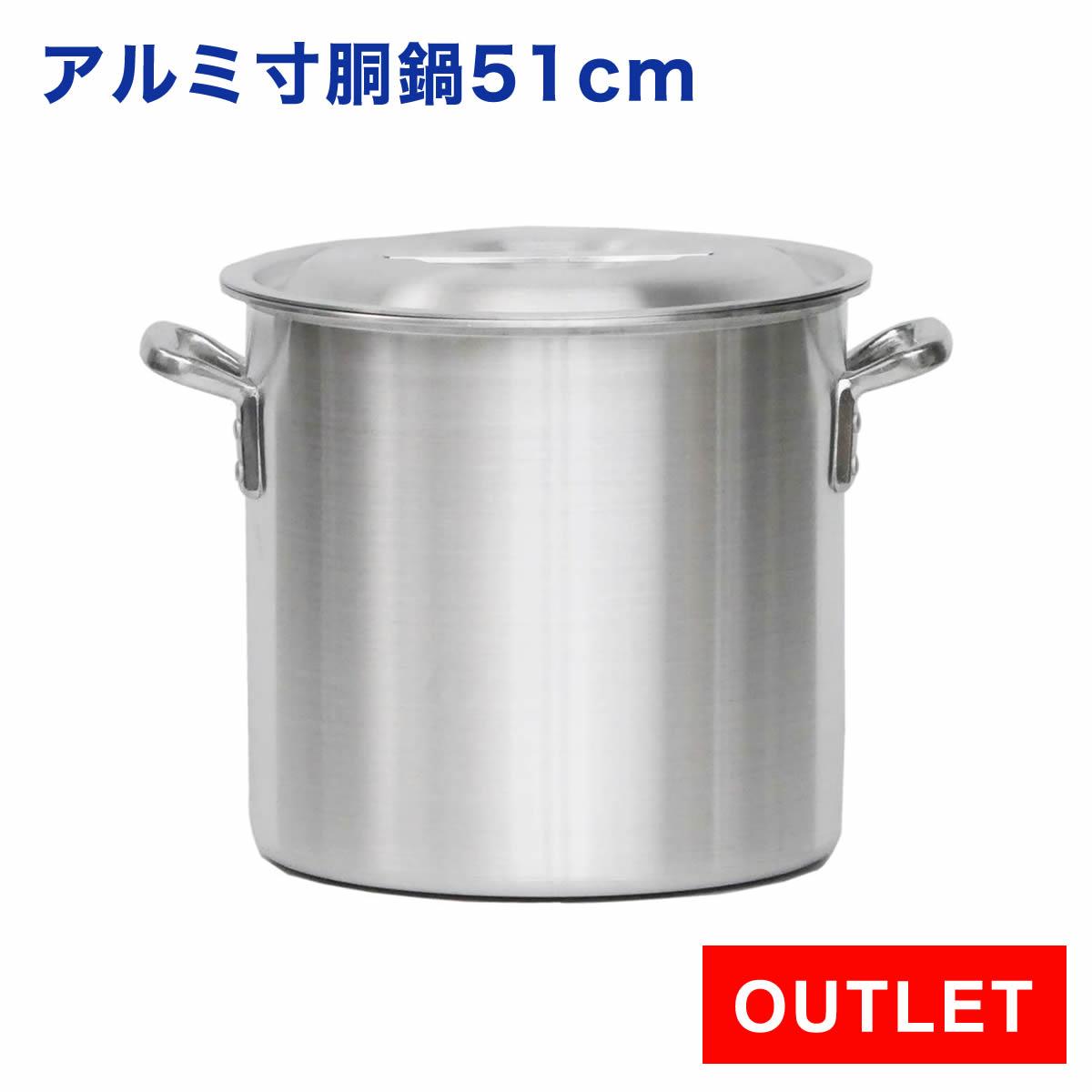 【アウトレット 未使用品】業務用 アルミ寸胴鍋 プレミア 51cm