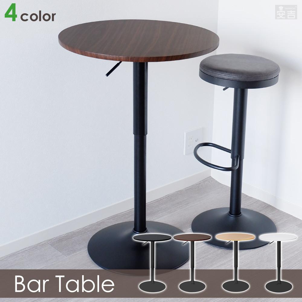 昇降可能な直径60cmのバーテーブル バーカウンターは4色から選べます 直径60 正規店 木製 丸型 カウンターテーブル SEAL限定商品 黒脚タイプ ウォルナット調 あす楽 カフェテーブル 昇降式テーブル BT-01-BK 机 バーテーブル 丸テーブル
