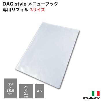 イタリア製DAGメニューブックコルク専用リフィルです。 【メール便送料無料】DAGメニューブック専用リフィル 定形外