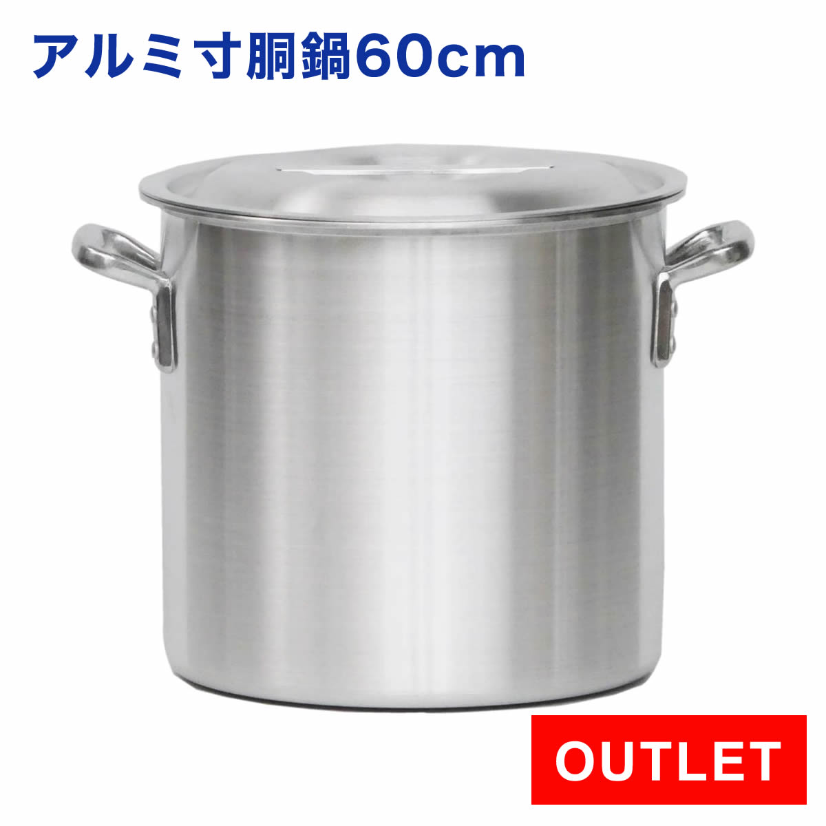 【アウトレット  未使用品】業務用 アルミ寸胴鍋 プレミア  60cm