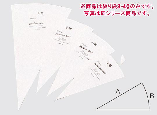 ■お得な10個セット■ドイツ製絞り袋 アルモ 3-40 (緑)■お得な10個セット■