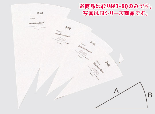 ■お得な10個セット■ドイツ製絞り袋 アルモ 7-60 (緑)■お得な10個セット■【代引き不可】