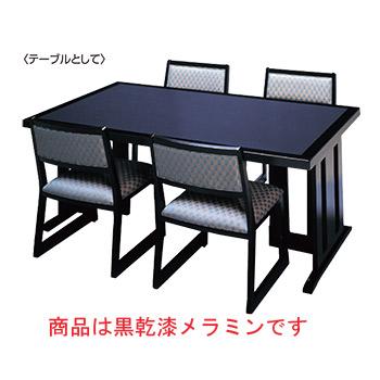 新の皇帝 高さ可変テーブル 4人用 黒乾漆メラミン 1500×900×H620(座卓時H350)【代引き不可】