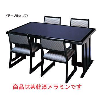 新の皇帝 高さ可変テーブル 4人用 茶乾漆メラミン 1500×900×H620(座卓時H350)【代引き不可】