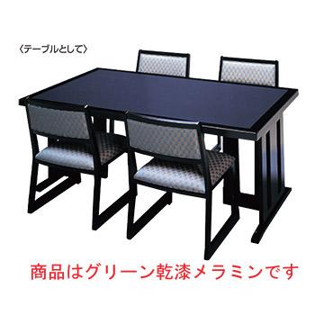 新の皇帝 高さ可変テーブル 4人用 グリーン乾漆メラミン 1500×900×H620(座卓時H350)【代引き不可】