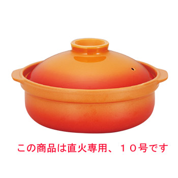 宴 耐熱鍋 ベイクオレンジ 10号 (直火専用)