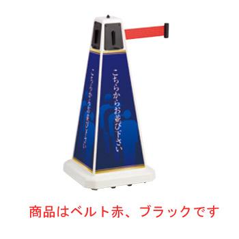 ミセル パーテーション (小) ベルト赤 ブラック OT-557-721-7