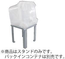 BIC用スタンド S BIC No.20 (ステンレス製)【業務用厨房機器厨房用品専門店】