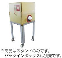 バッグインボックス用スタンド S No.20FC (ステンレス製)【業務用厨房機器厨房用品専門店】