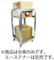 アルミ製 エーステナー台車 W型 2缶用【代引き不可】【業務用厨房機器厨房用品専門店】