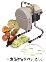 ベジスライサー(Vegg Slicer)【野菜スライサー】【フードスライサー】【業務用スライサー】【万能スライサー】【業務用厨房機器厨房用品専門店】