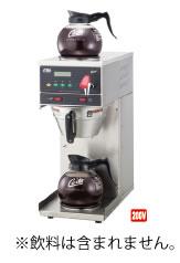 デカンタ型コーヒーブルーワー ALP-2GT(P)【代引き不可】【珈琲】【喫茶用品】【業務用厨房機器厨房用品専門店】