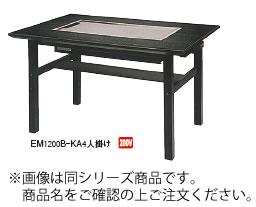 電気鉄板焼テーブル EM1550B-KA ユニットE K型 木製脚(洋卓) 4人掛け【代引き不可】