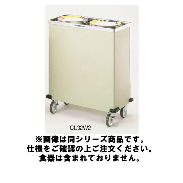食器 ディスペンサー CLW CL26W2H【代引き不可】【保温式】【100V】【ビュッフェ】【バイキング】【業務用厨房機器厨房用品専門店】