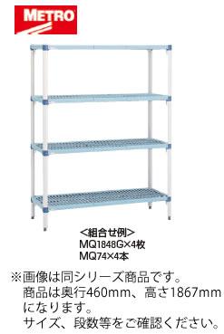 MQ1842G・MQ74PE 6段 1061×460mm メトロマックスQ【代引き不可】【ラック】【収納棚】【組立式】【抗菌】【業務用厨房機器厨房用品専門店】