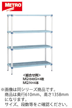 MQ2442G・MQ54PE 4段 1061×613mm メトロマックスQ【代引き不可】【ラック】【収納棚】【組立式】【抗菌】【業務用厨房機器厨房用品専門店】