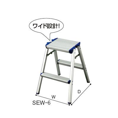 アルミ 踏台SEW型 SEW-6【脚立】【業務用厨房機器厨房用品専門店】