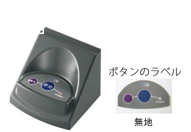 ファクトインコール F-301 送信機(無地) ブラウンアッシュ (スタンダード型)【コードレスチャイム】【呼び出しベル】【呼び出しシステム】【ワイヤレスチャイム】【呼び鈴】【業務用厨房機器厨房用品専門店】