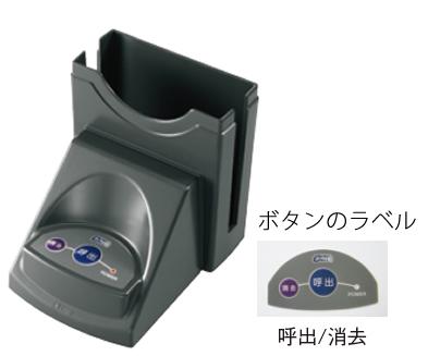 ファクトインコール F-303 送信機(呼出消去) メタリック (ナプキンスタンド型)【コードレスチャイム】【呼び出しベル】【呼び出しシステム】【ワイヤレスチャイム】【呼び鈴】【業務用厨房機器厨房用品専門店】