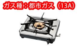 1口ガスコンロ RSB-150PJ 13A リンナイ【ガスコンロ】【リンナイ】【都市ガス】【業務用厨房機器厨房用品専門店】