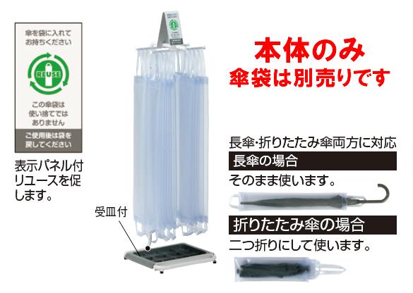 エコ傘袋スタンド UB-277-000-0【代引き不可】【かさ】【傘袋】【ビニール袋】【業務用】【業務用厨房機器厨房用品専門店】