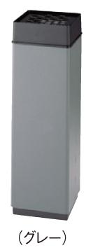 スタンド灰皿 YS-24L-ID スモーキング消煙 グレー【スタンド型】【灰皿】【スタンド灰皿】【アッシュトレイ】【吸殻入】【吸い殻入】【業務用厨房機器厨房用品専門店】