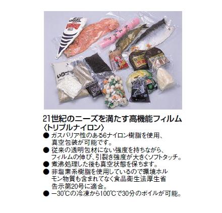 トリプルナイロン NY-4 (2000枚)【真空包装器 真空パック用】【シーラー】【真空袋】【真空パック】【業務用厨房機器厨房用品専門店】