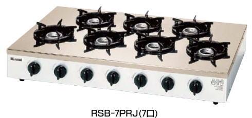 ガステーブル RSB-7PRJ (7口)(ガス種:都市ガス) 13A【代引き不可】【ガステーブル】【ガスコンロ】【卓上コンロ】【業務用】【業務用厨房機器厨房用品専門店】