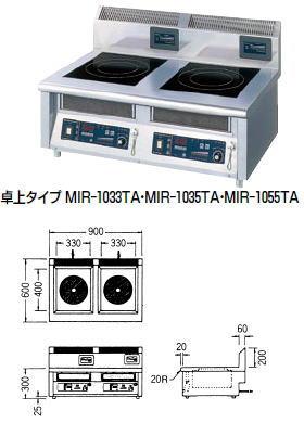 電磁調理器 MIR-1033TA【代引き不可】【IH調理器】【IHコンロ】【ニチワ】【卓上型】【2連】【業務用】【業務用厨房機器厨房用品専門店】