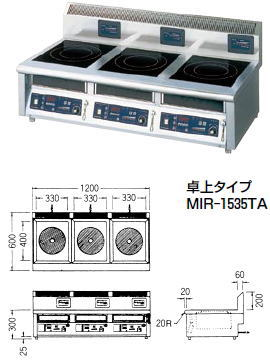 電磁調理器 MIR-1535TA【代引き不可】【IH調理器】【IHコンロ】【ニチワ】【卓上型】【2連】【業務用】【業務用厨房機器厨房用品専門店】