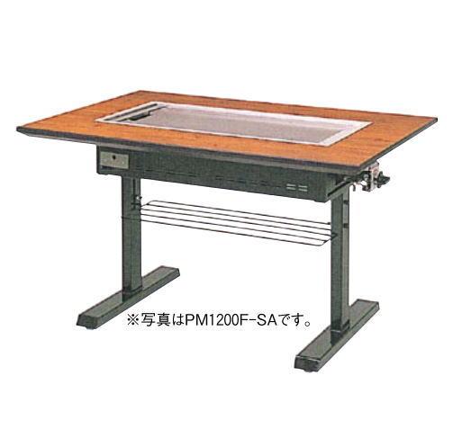 鉄板焼テーブル PM1200F-SA (ガス種:都市ガス) 13A ユニットP S型 スチール脚(洋卓) 4人掛け【代引き不可】
