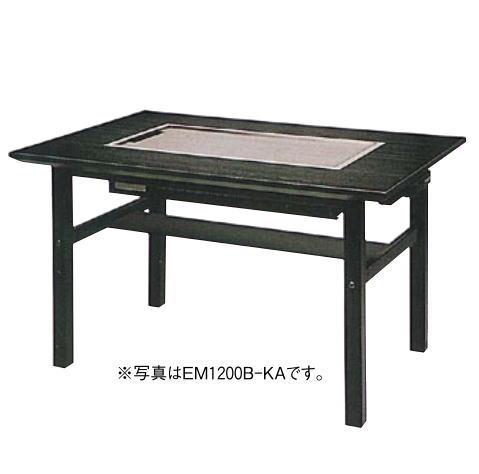 電気鉄板焼テーブル EO1750B-KA ユニットE K型 木製脚(洋卓) 旧 EL1750B-KA 6人掛け【代引き不可】