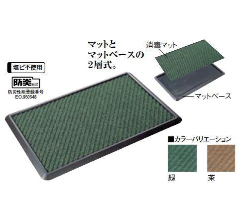 消毒マットセット 900×600 緑【業務用厨房機器厨房用品専門店】