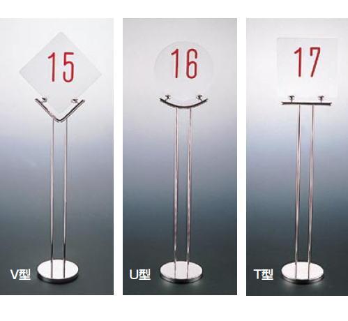 UK18-8 テーブルナンバー スタンド プレーンベース T型【バンケットウェア】【店頭スタンド】【業務用厨房機器厨房用品専門店】