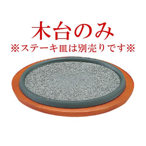韓国産 小判型 石ステーキ皿用 木台 28cm用 929−860−70 [木台のみ、皿別売り]