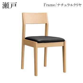 瀬戸N椅子 ナチュラルクリヤ