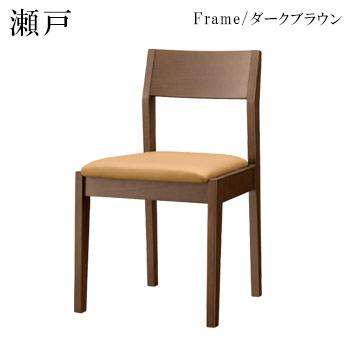 瀬戸D椅子 ダークブラウン