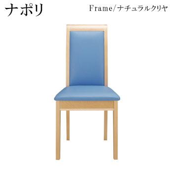ナポリN椅子 ナチュラルクリヤ