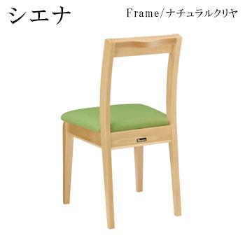 シエナN椅子 ナチュラルクリヤ