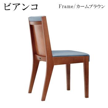 ビアンコK椅子 カームブラウン