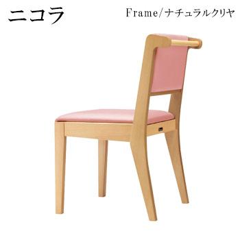 ニコラN椅子 ナチュラルクリヤ