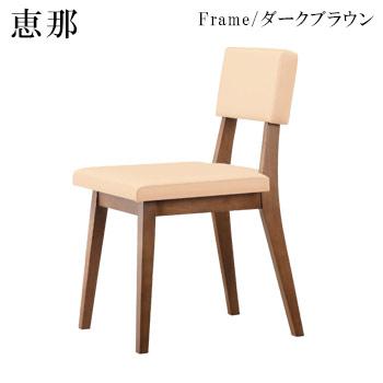 恵那D椅子 ダークブラウン