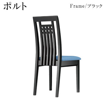ポルトB椅子 ブラック