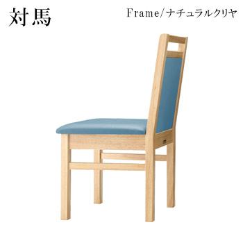 対馬N椅子 ナチュラルクリヤ