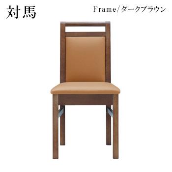 対馬D椅子 ダークブラウン